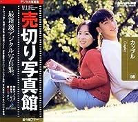 売切り写真館 VIPシリーズ Vol.6 カップル