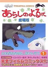 (Comics anime shiny) The Movie - Volume 1 Stormy Night (2005) ISBN: 4091480292 [Japanese Import]