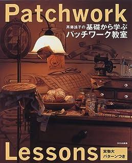 斉藤謡子の基礎から学ぶパッチワーク教室 (Patchwork lessons)