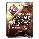 新宿中村屋 プチカレー 印度コクと薫り味わうビーフ 130g