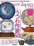 Discover Japan 2020年12月号「うつわ作家50」