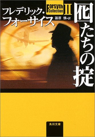 Forsyth Collection II 囮たちの掟 (角川文庫)の詳細を見る