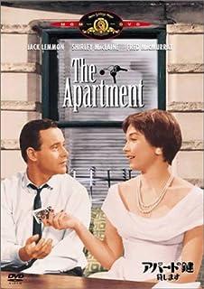 アパートの鍵貸します [DVD]