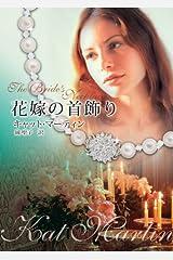 花嫁の首飾り (mirabooks) Kindle版
