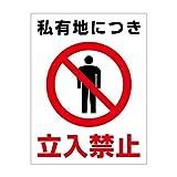 「注意・警告 私有地につき立入禁止」 床や路面に直接貼れる 路面表示ステッカー 300X230mm