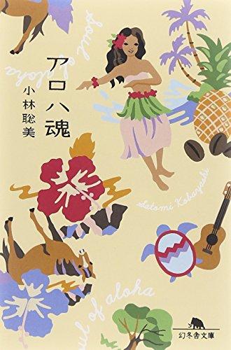 アロハ魂 (幻冬舎文庫)