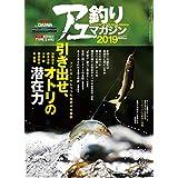 アユ釣りマガジン2019 2019年 05 月号 [雑誌]: 磯釣りスペシャル 増刊