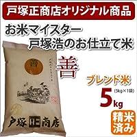戸塚正商店 五つ星お米マイスター「お仕立て米」シリーズ 善 ぜん5kg