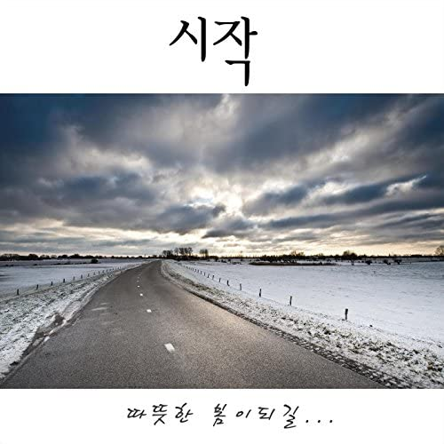 김영훈, 박하은 & 라종민