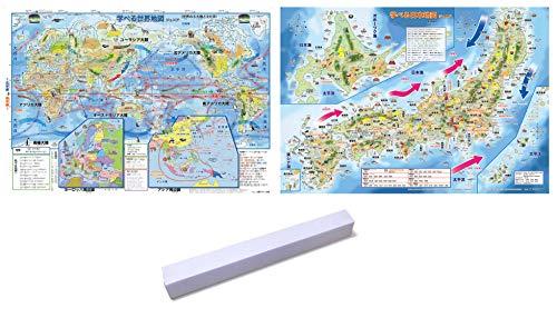 「学べる日本地図、世界地図ジュニア 2枚セット」お風呂ポスター 小学生向け学習用ポスター、A2サイズ