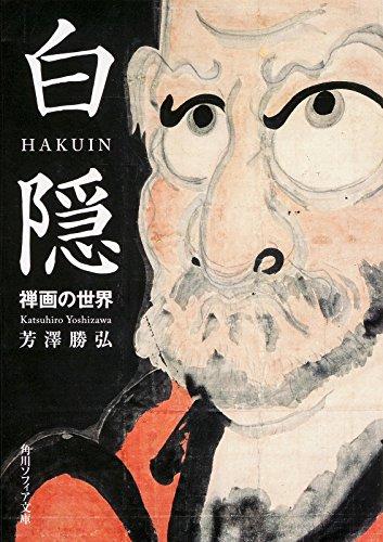 白隠 禅画の世界 (角川ソフィア文庫)の詳細を見る