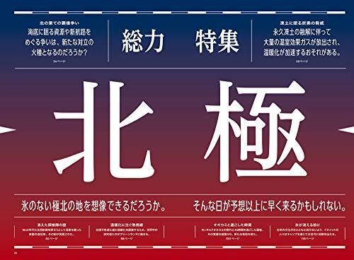 『ナショナル ジオグラフィック日本版 2019年9月号』の1枚目の画像