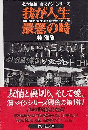 我が人生最悪の時―私立探偵 浜マイクシリーズ (扶桑社文庫)