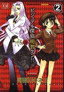ビジュアル探偵明智クン!! 2 (まんがタイムきららコミックス)
