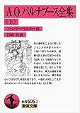 A.O.バルナブース全集(上) (岩波文庫)