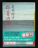 群青の湖(うみ) (講談社文庫)