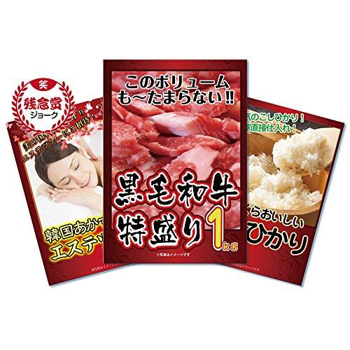 景品セット 3点 …黒毛和牛肉 特盛り 1kg、コシヒカリ米 2kg、韓国あかすりエステツアー(※ジョーク商品)