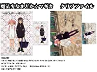 劇場版 魔法少女まどかマギカ×earth music&ecologyA4コラボクリアファイル+ポストカード2種セット