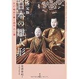 決定版 日本の雛人形: 江戸・明治の雛と道具60選