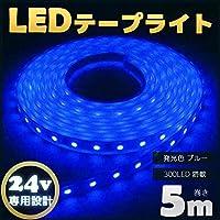 LEDテープライト 24v 5m 防水 SMD5050 300LED LEDテープ 300連 ブルー 青色 蒼 船舶照明 作業灯 トラック 24v車 照明 led テープライト