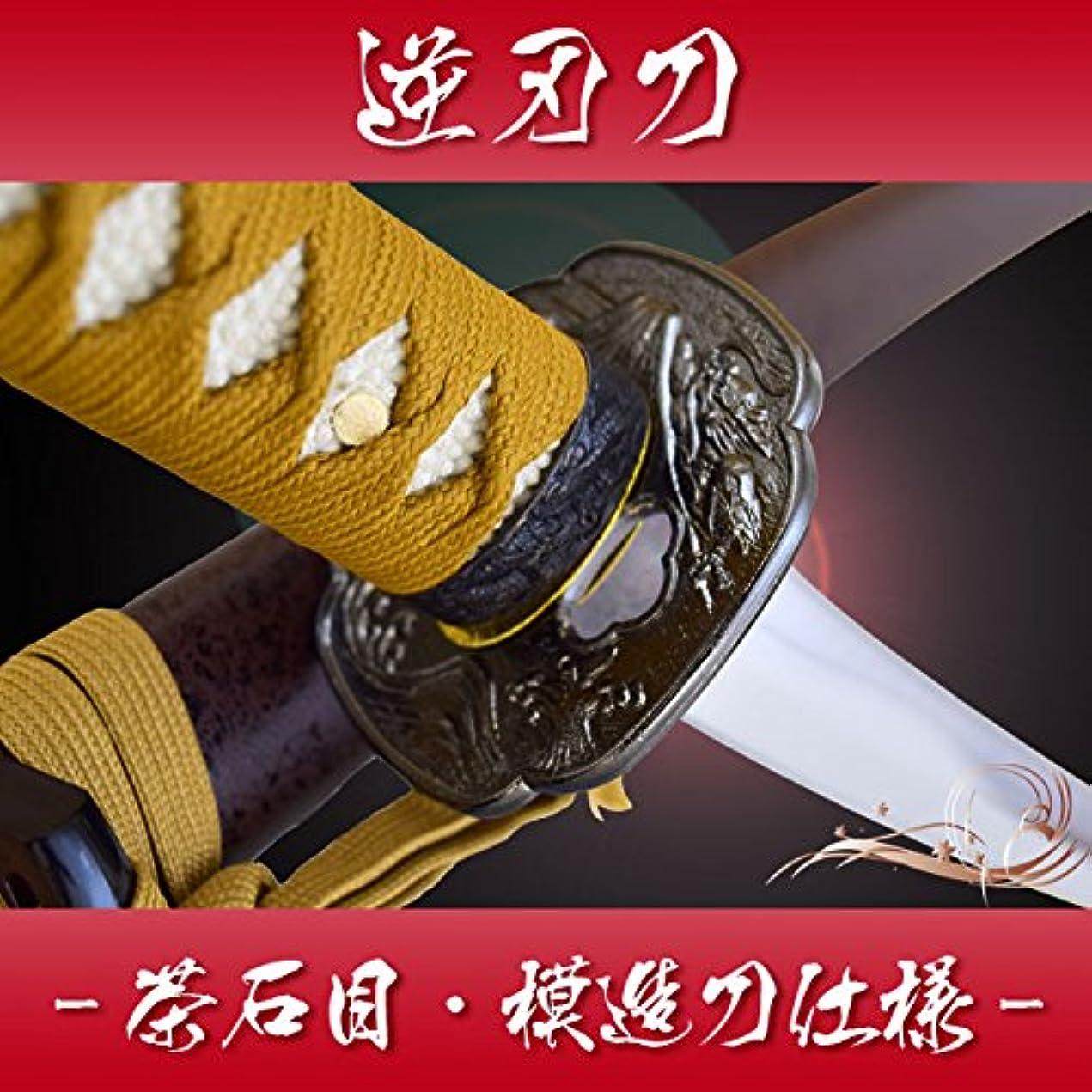 テナント指令朝ごはん美術刀剣-模造刀 るろうに剣心 緋村剣心の愛刀『逆刃刀 茶石目』