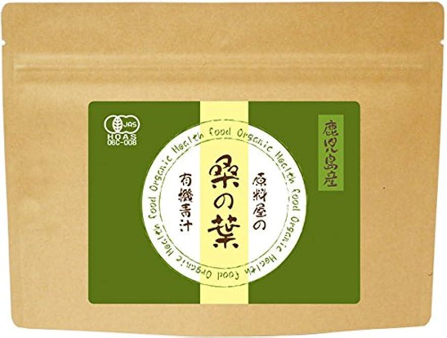 形裕福な出くわす有機桑の葉(鹿児島産)/100g