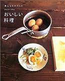 高山なおみさんののんびり作るおいしい料理 クッキングシリーズ (SSCムック―レタスクラブ)