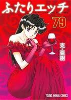 ふたりエッチ コミック 1-79巻セット [コミック] 克・亜樹