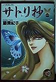 サトリ抄 1 (ノーラコミックスCAINシリーズ)