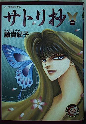 サトリ抄 1 (ノーラコミックスCAINシリーズ)の詳細を見る