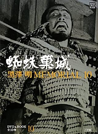 黒澤明MEMORIAL10 10:蜘蛛巣城 (小学館DVD&ブック)