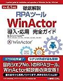 Ver.6.1対応 徹底解説RPAツール WinActor導入・応用完全ガイド