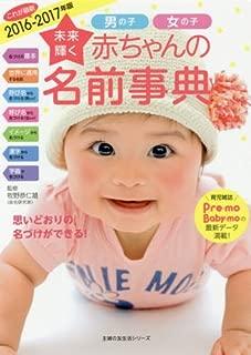 未来輝く赤ちゃんの名前事典2016-2017年版 (主婦の友生活シリーズ)