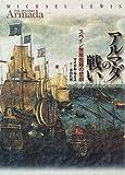 アルマダの戦い―スペイン無敵艦隊の悲劇
