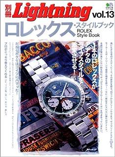 ロレックス・スタイルブック (エイムック 957 別冊Lightning vol. 13)