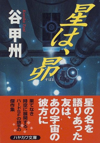 星は、昴 (ハヤカワ文庫JA)の詳細を見る