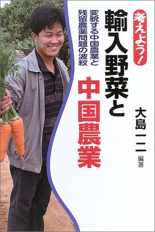 考えよう!輸入野菜と中国農業―変貌する中国農業と残留農薬問題の波紋