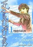 天にひびき (1) (ヤングキングコミックス)