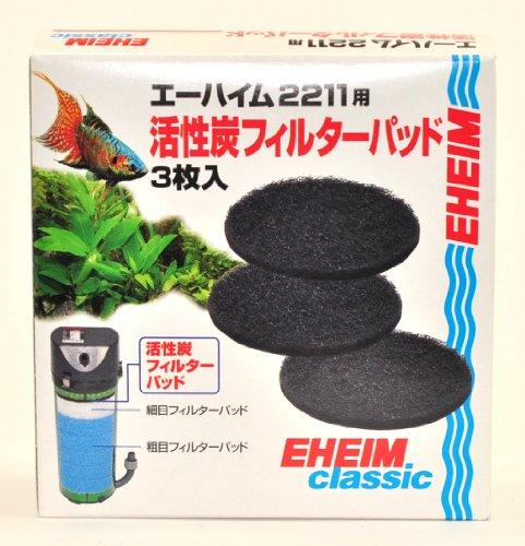 神畑養魚 カミハタ エーハイム 2211用 活性炭フィルターパッド 3枚入