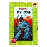 ヤマトタケル―ヤマトの伝承英雄 (講談社―火の鳥伝記文庫)