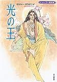 光の王 (ハヤカワ文庫SF)