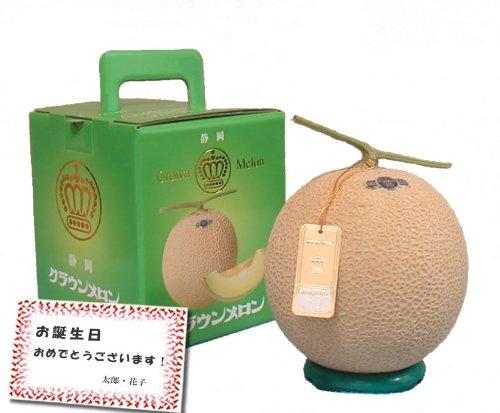 静岡クラウンメロン 並(白) Sサイズ 1玉入り メッセージカード(無料)
