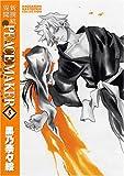 新装版 新撰組異聞 PEACE MAKER 5 (BLADEコミックス)