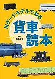 Nゲージモデルで知る 貨車読本 (イカロス・ムック)