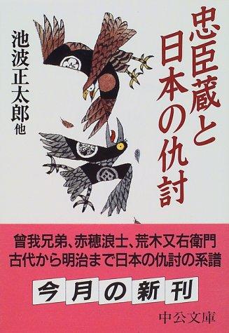 忠臣蔵と日本の仇討 (中公文庫)の詳細を見る