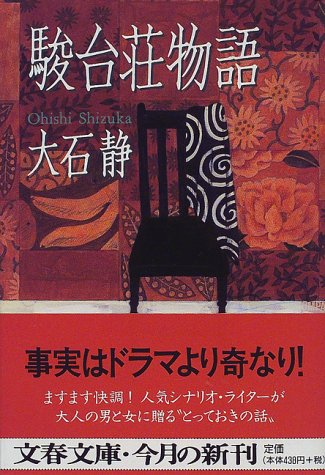駿台荘物語 (文春文庫)