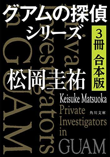 グアムの探偵シリーズ【3冊 合本版】 (角川文庫)