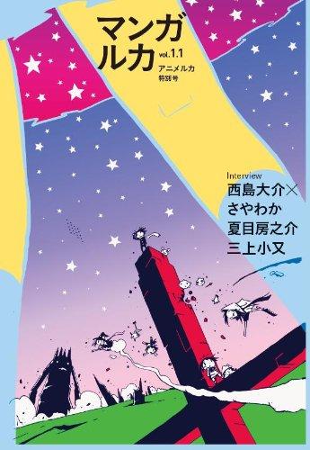 『マンガルカ vol.1』