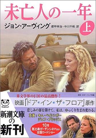 未亡人の一年〈上〉 (新潮文庫)