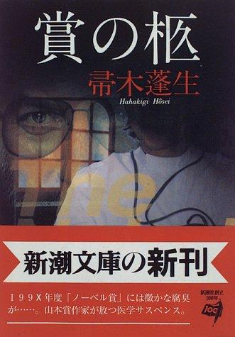 賞の柩 (新潮文庫)